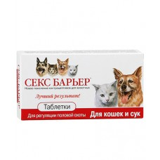 СКиФФ Секс-Барьер для кошек и сук